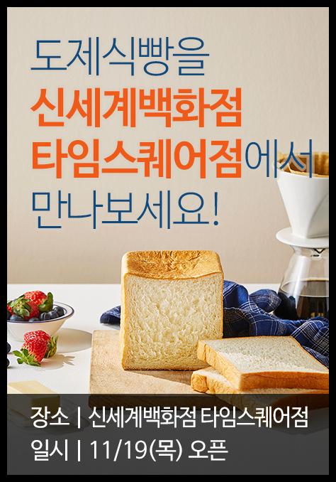 도제식빵 팝업스토어